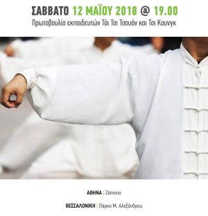 Ελληνική Ημέρα Τάι Τσι Τσουάν & Τσι Κουνγκ 2018