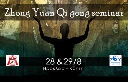 Zhong Yuan Qi gong στην πόλη του Ηρακλείου- Κρήτη 28 & 29/8.